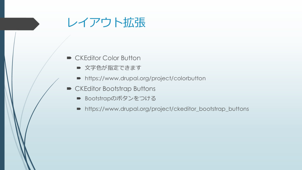 レイアウト拡張  CKEditor Color Button  文字色が指定できます  ...
