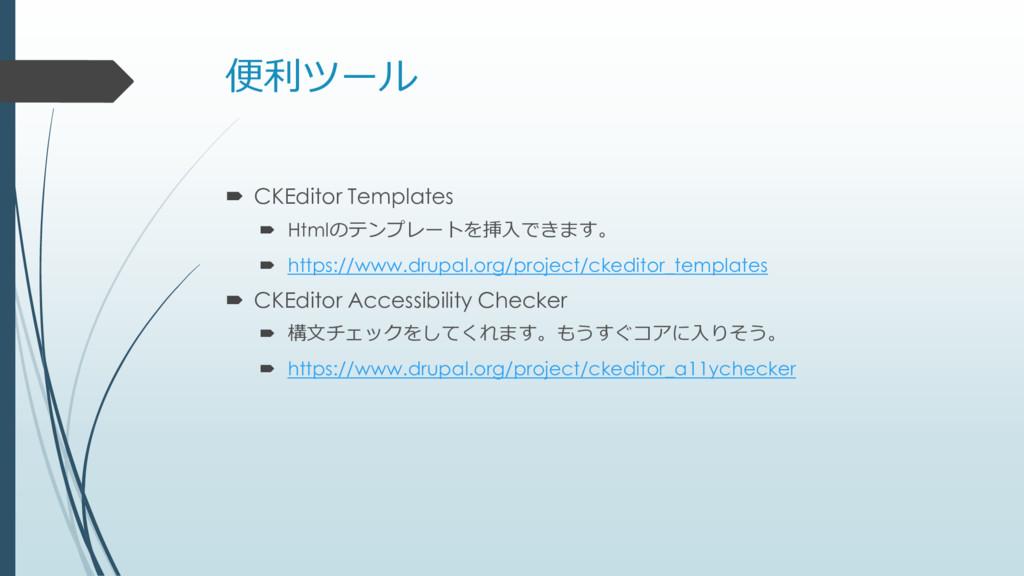 便利ツール  CKEditor Templates  Htmlのテンプレートを挿入できます...