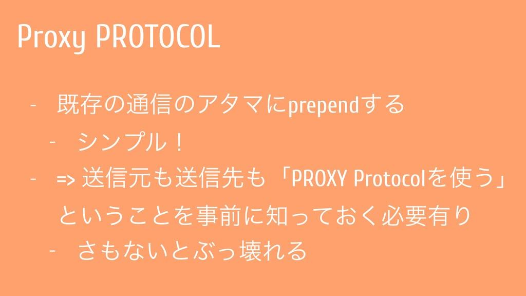 Proxy PROTOCOL - طଘͷ௨৴ͷΞλϚʹprepend͢Δ - γϯϓϧʂ - ...