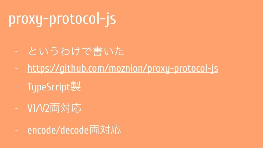 proxy-protocol-js - ͱ͍͏Θ͚Ͱॻ͍ͨ - https://github....