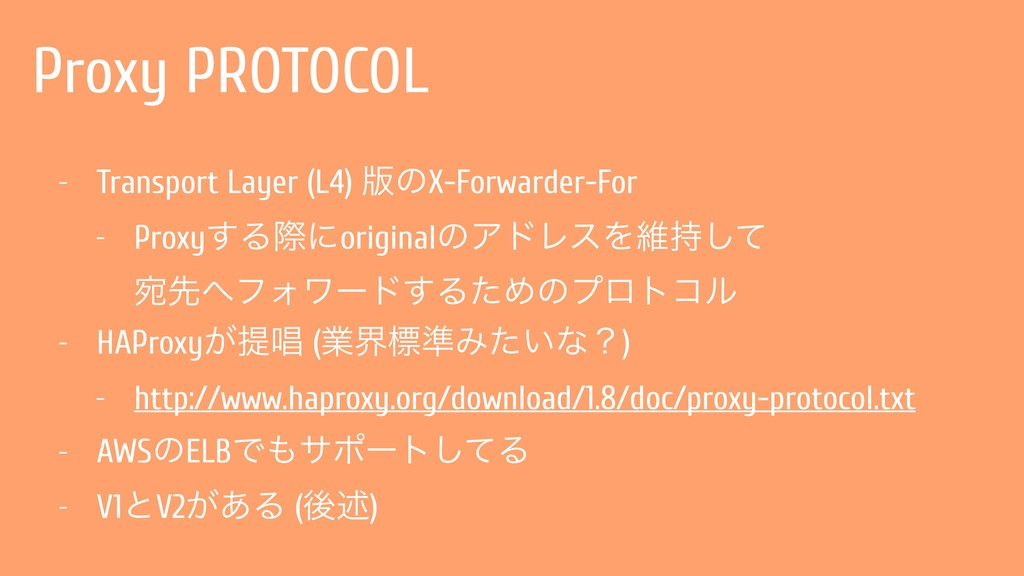 Proxy PROTOCOL - Transport Layer (L4) ൛ͷX-Forwa...