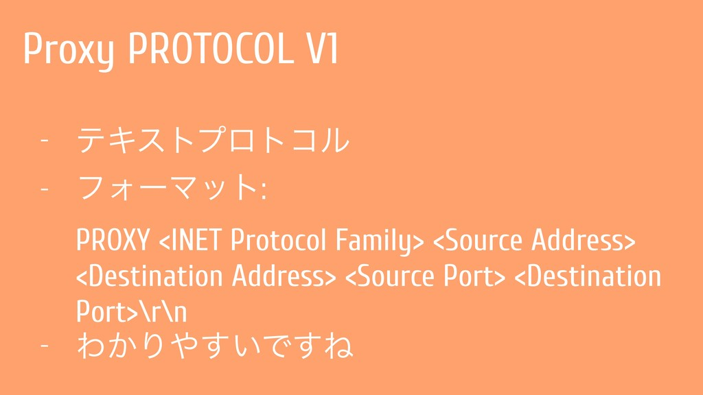 Proxy PROTOCOL V1 - ςΩετϓϩτίϧ - ϑΥʔϚοτ: PROXY ...