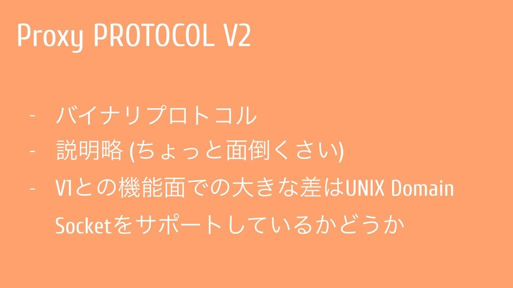 Proxy PROTOCOL V2 - όΠφϦϓϩτίϧ - આ໌ུ (ͪΐͬͱ໘͍͘͞)...