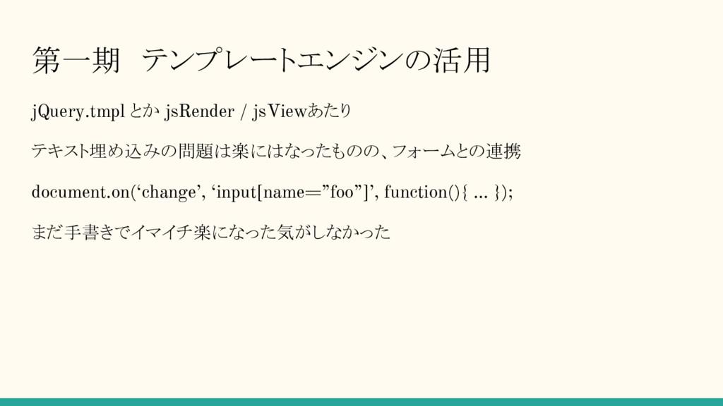 第一期 テンプレートエンジンの活用 jQuery.tmpl とか jsRender / jsV...