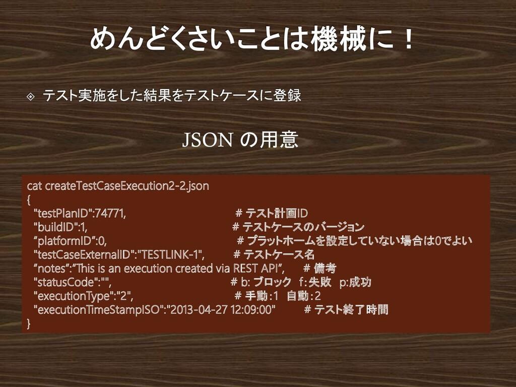 """cat createTestCaseExecution2-2.json { """"testPlan..."""