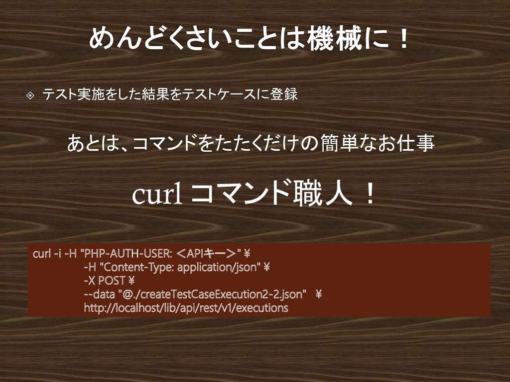 "curl -i -H ""PHP-AUTH-USER: <APIキー>"" ¥ -H ""Conte..."
