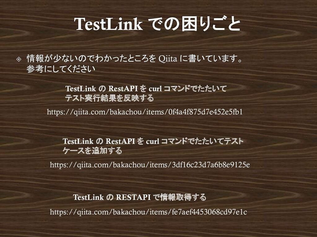https://qiita.com/bakachou/items/0f4a4f875d7e45...