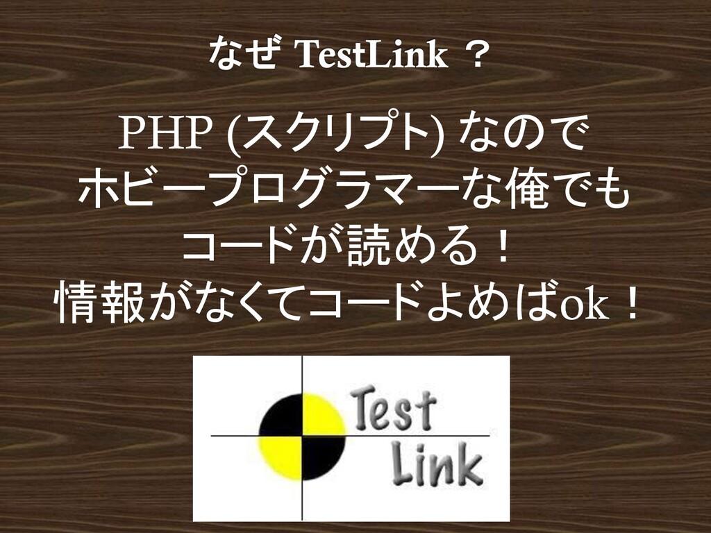 PHP (スクリプト) なので ホビープログラマーな俺でも コードが読める! 情報がなくてコー...