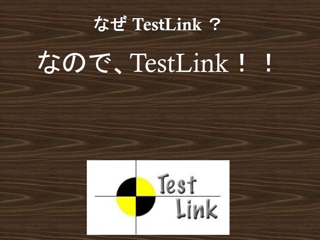 なので、TestLink!!