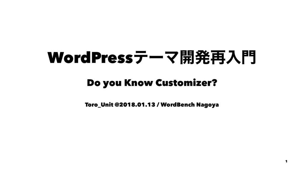 WordPressςʔϚ։ൃ࠶ೖ Do you Know Customizer? Toro_...
