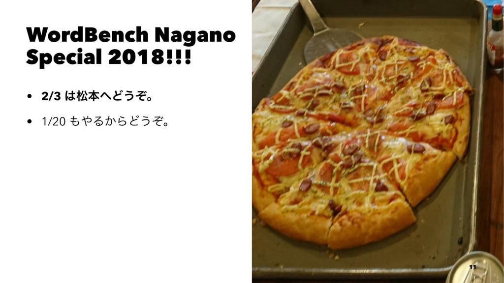 WordBench Nagano Special 2018!!! • 2/3 দຊͲ͏ͧɻ...