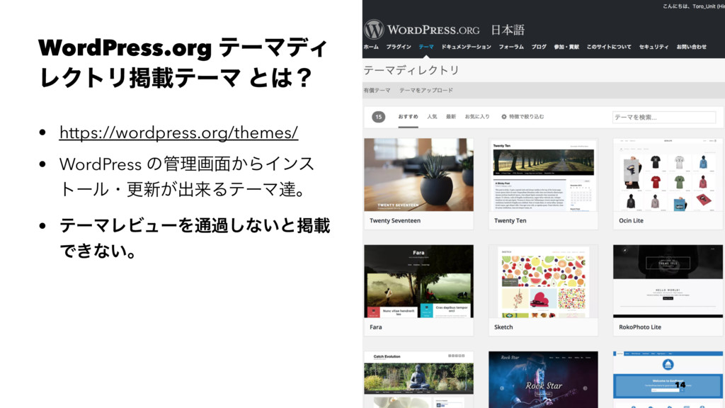 WordPress.org ςʔϚσΟ ϨΫτϦܝࡌςʔϚ ͱʁ • https://wor...