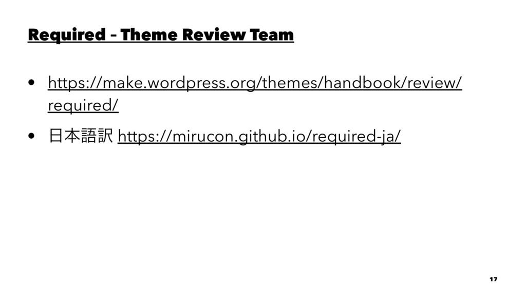 Required – Theme Review Team • https://make.wor...