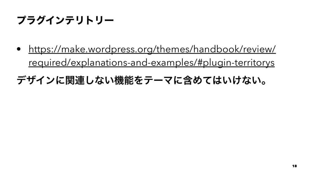 ϓϥάΠϯςϦτϦʔ • https://make.wordpress.org/themes/...