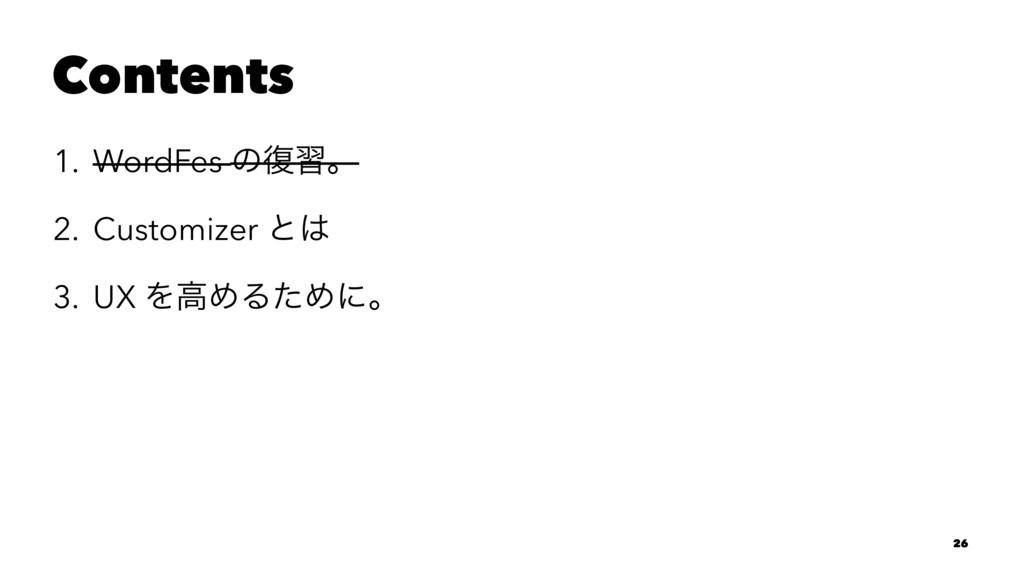 Contents 1. WordFes ͷ෮शɻ 2. Customizer ͱ 3. UX...