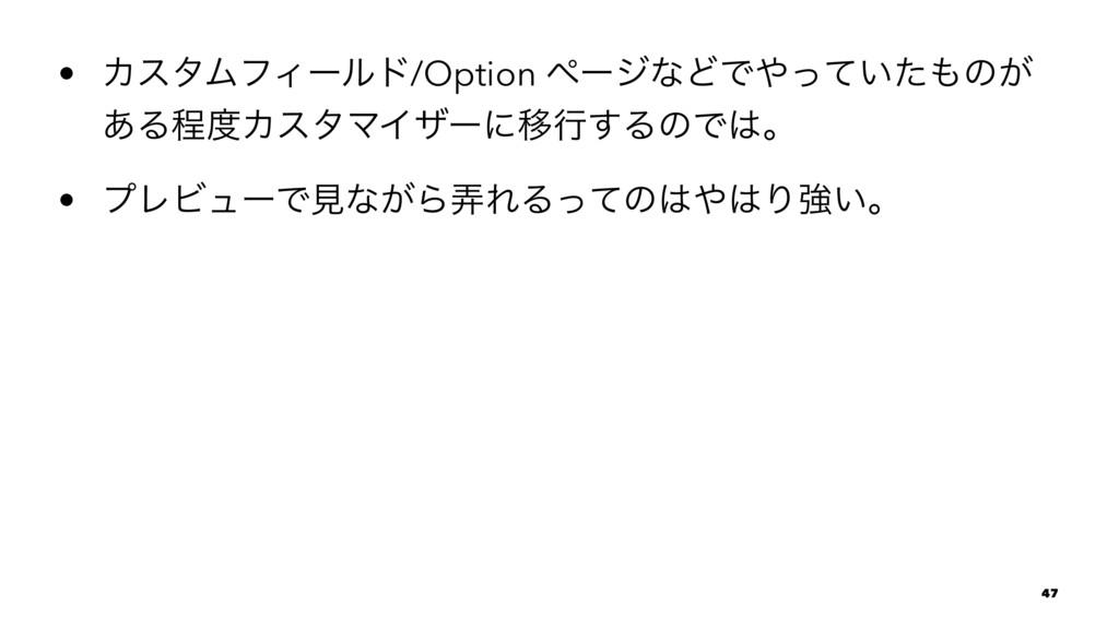 • ΧελϜϑΟʔϧυ/Option ϖʔδͳͲͰ͍ͬͯͨͷ͕ ͋ΔఔΧελϚΠβʔʹҠ...