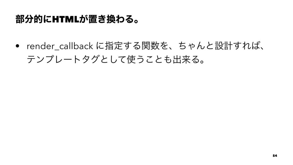 ෦తʹHTML͕ஔ͖ΘΔɻ • render_callback ʹࢦఆ͢ΔؔΛɺͪΌΜͱ...