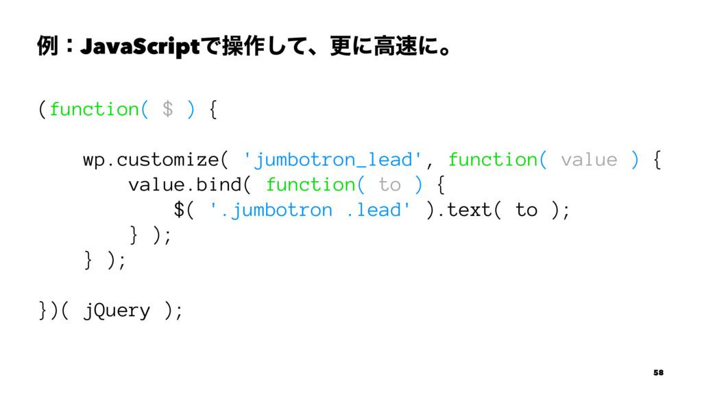 ྫɿJavaScriptͰૢ࡞ͯ͠ɺߋʹߴʹɻ (function( $ ) { wp.cu...