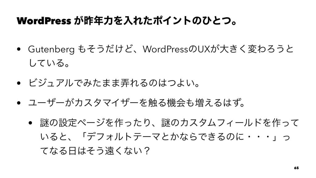 WordPress ͕ࡢྗΛೖΕͨϙΠϯτͷͻͱͭɻ • Gutenberg ͦ͏͚ͩͲɺ...