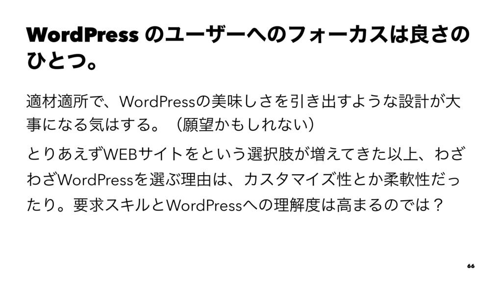 WordPress ͷϢʔβʔͷϑΥʔΧεྑ͞ͷ ͻͱͭɻ దࡐదॴͰɺWordPress...
