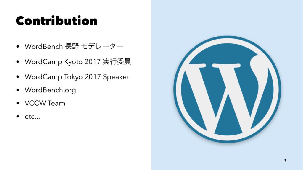 Contribution • WordBench  ϞσϨʔλʔ • WordCamp K...