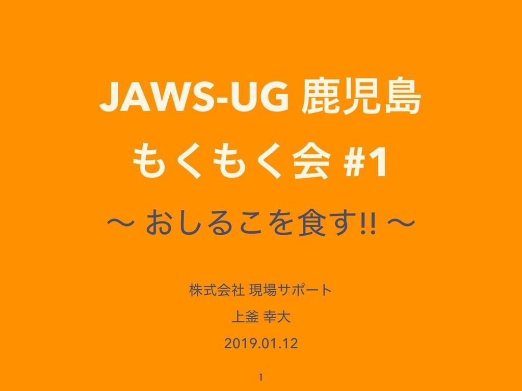 JAWS-UG ࣛౡ ͘͘ձ #1 ʙ ͓͠Δ͜Λ৯͢!! ʙ גࣜձࣾ ݱαϙʔτ ...