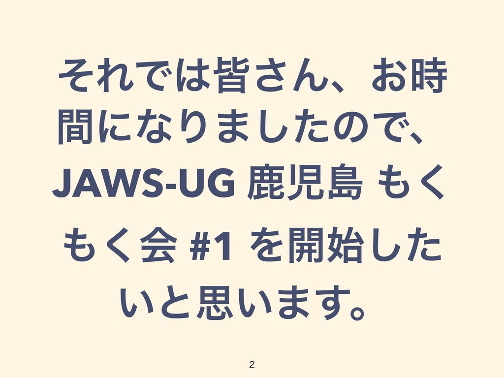 ͦΕͰօ͞Μɺ͓ ؒʹͳΓ·ͨ͠ͷͰɺ JAWS-UG ࣛౡ ͘ ͘ձ #1 Λ։...
