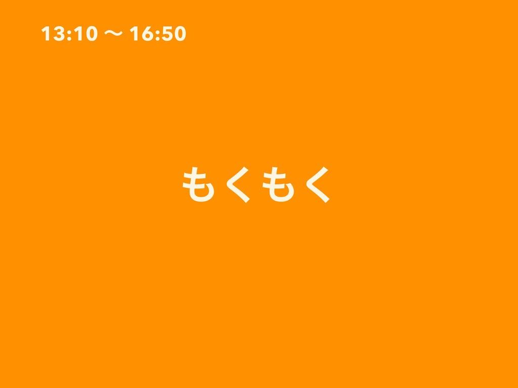 13:10 ʙ 16:50 ͘͘