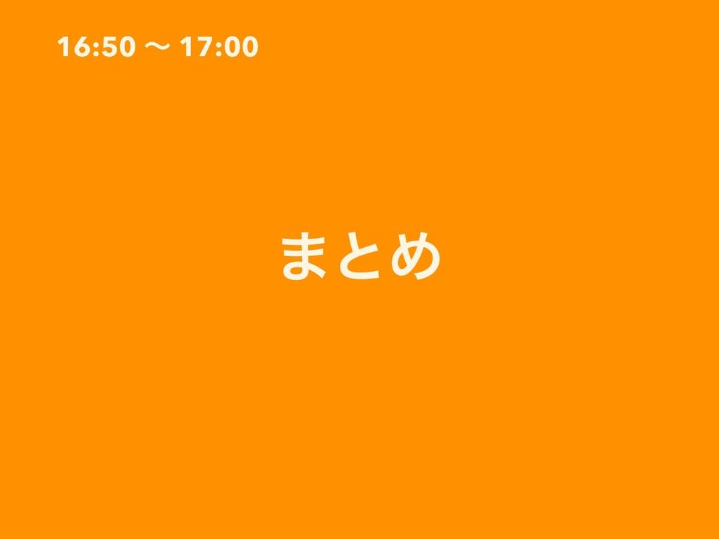 16:50 ʙ 17:00 ·ͱΊ