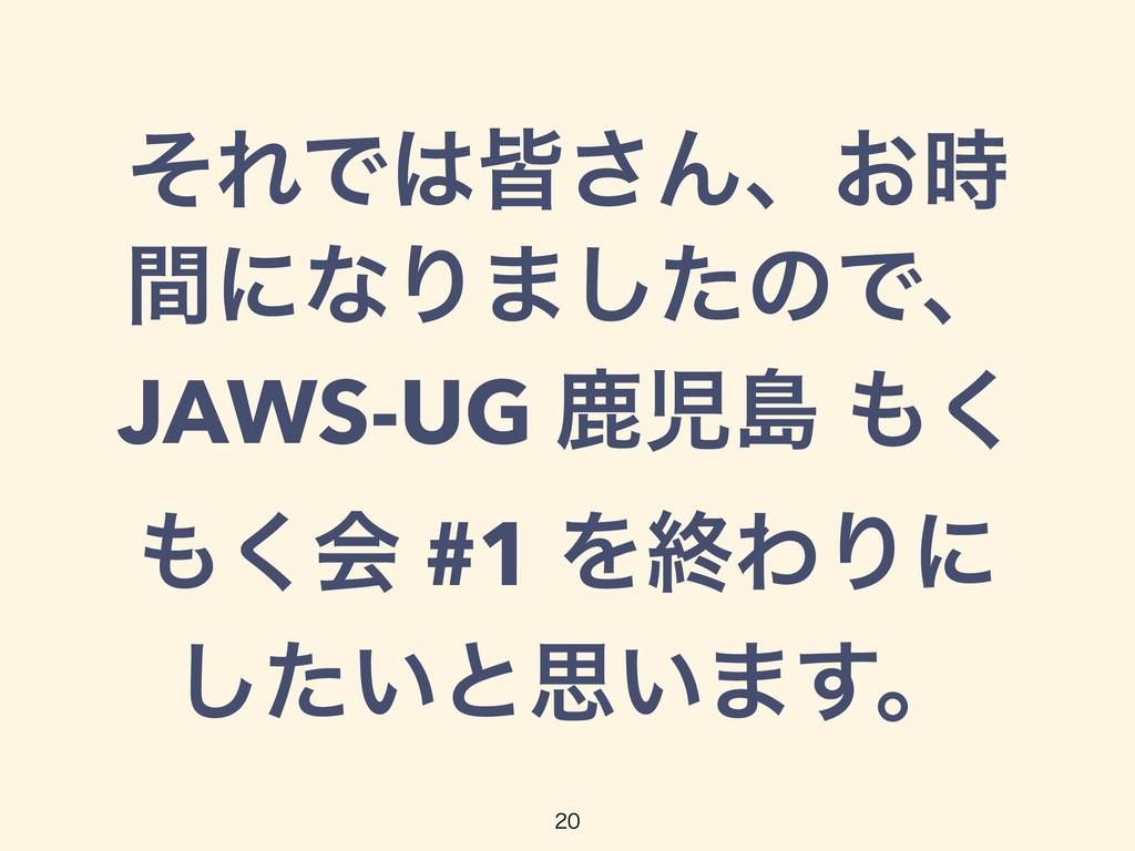 ͦΕͰօ͞Μɺ͓ ؒʹͳΓ·ͨ͠ͷͰɺ JAWS-UG ࣛౡ ͘ ͘ձ #1 ΛऴΘ...