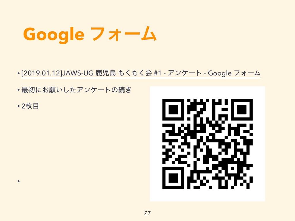 Google ϑΥʔϜ • [2019.01.12]JAWS-UG ࣛౡ ͘͘ձ #1 ...