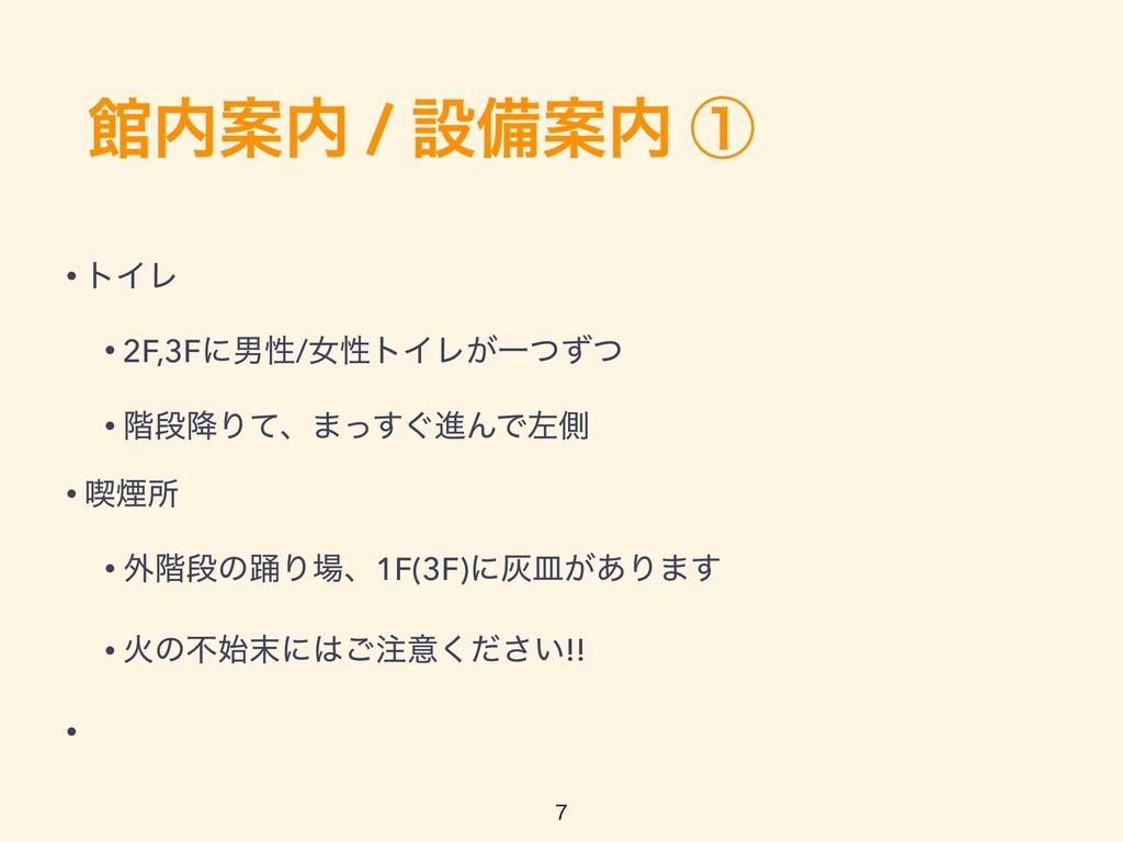 ؗҊ / ઃඋҊ ᶃ • τΠϨ • 2F,3Fʹஉੑ/ঁੑτΠϨ͕Ұͭͣͭ • ֊ஈ߱...