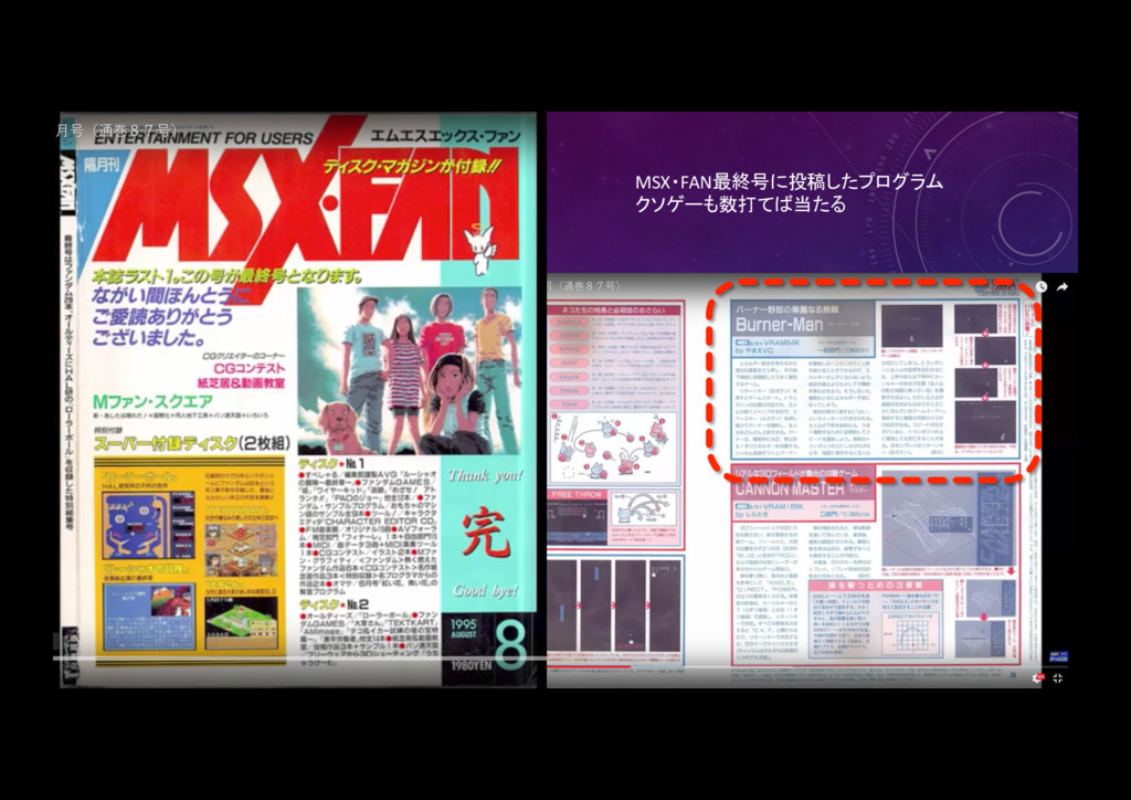MSX・FAN最終号に投稿したプログラム  クソゲーも数打てば当たる