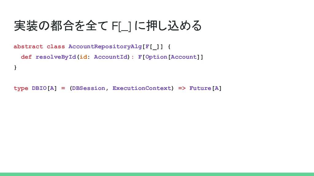 実装の都合を全て F[_] に押し込める abstract class AccountRepo...