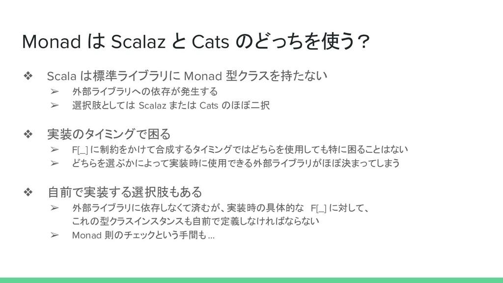 Monad は Scalaz と Cats のどっちを使う? ❖ Scala は標準ライブラリ...