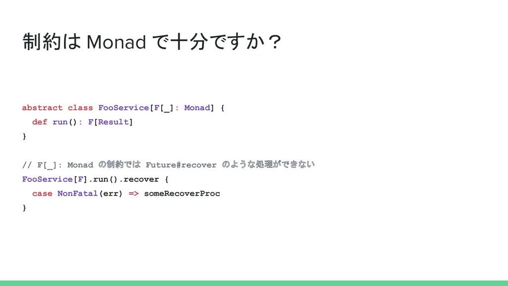 制約は Monad で十分ですか? abstract class FooService[F[_...