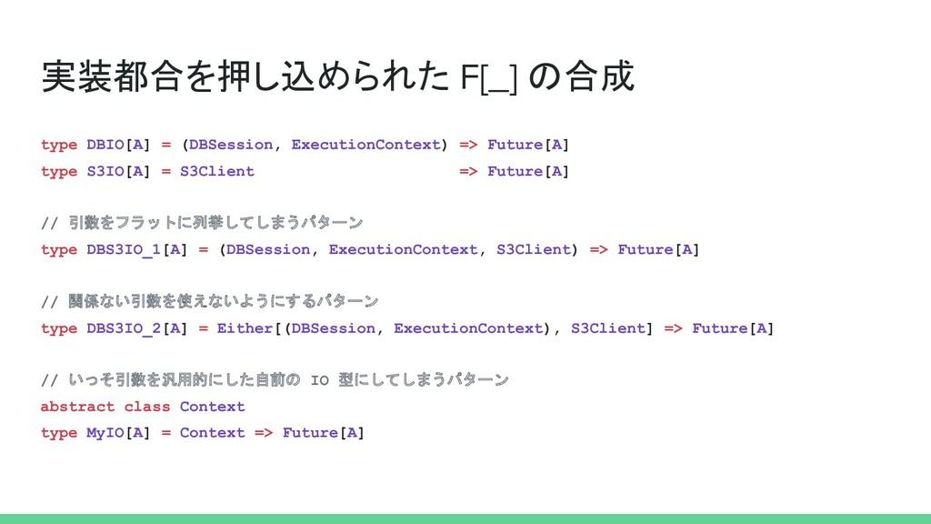 実装都合を押し込められた F[_] の合成 type DBIO[A] = (DBSession...