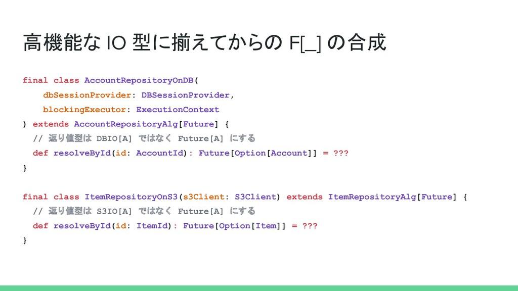 高機能な IO 型に揃えてからの F[_] の合成 final class AccountRe...
