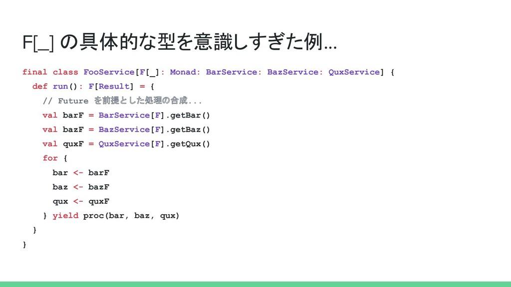 F[_] の具体的な型を意識しすぎた例... final class FooService[F...