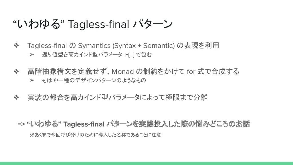 """""""いわゆる"""" Tagless-final パターン ❖ Tagless-final の Syman..."""