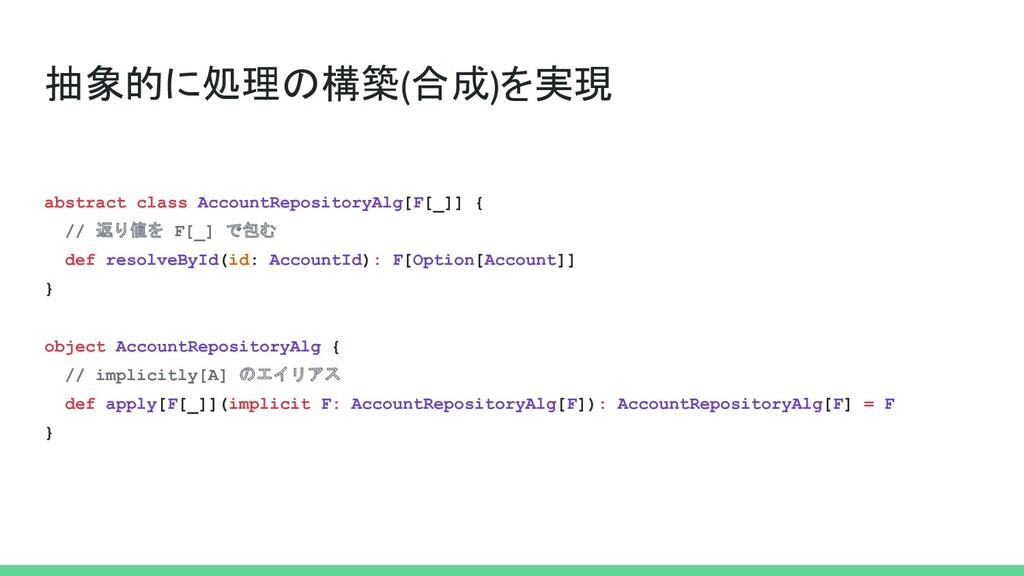 抽象的に処理の構築(合成)を実現 abstract class AccountReposito...