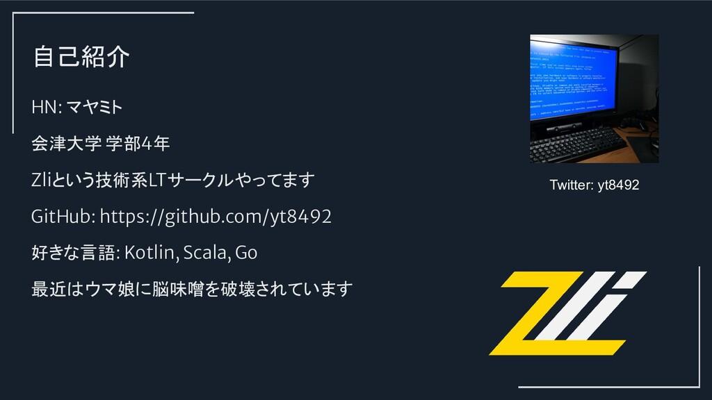 自己紹介 HN: マヤミト 会津大学 学部4年 Zliという技術系LTサークルやってます Gi...