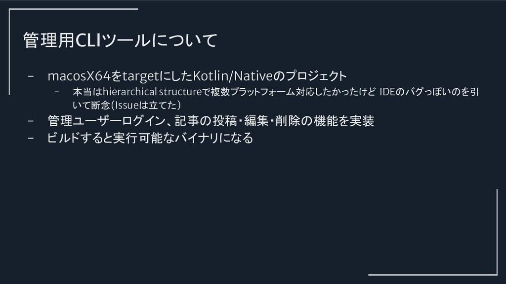 管理用CLIツールについて - macosX64をtargetにしたKotlin/Native...
