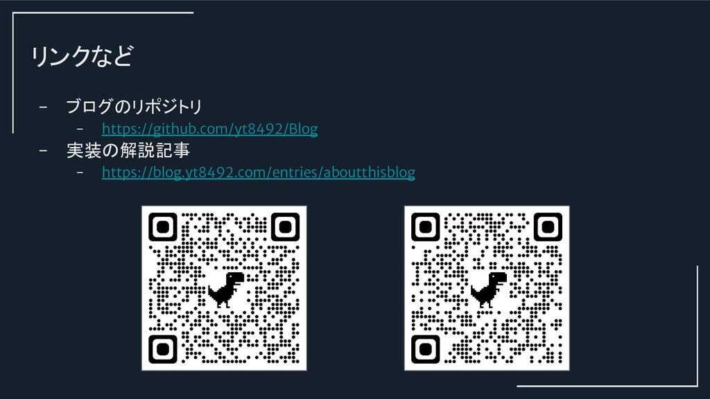 リンクなど - ブログのリポジトリ - https://github.com/yt8492/B...
