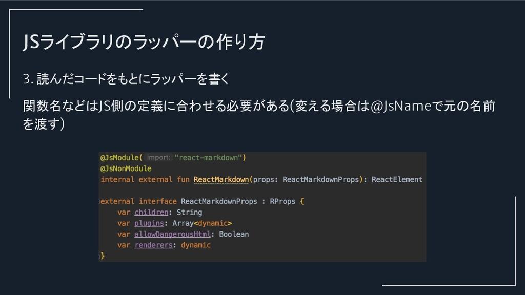 JSライブラリのラッパーの作り方 3. 読んだコードをもとにラッパーを書く 関数名などはJS側...