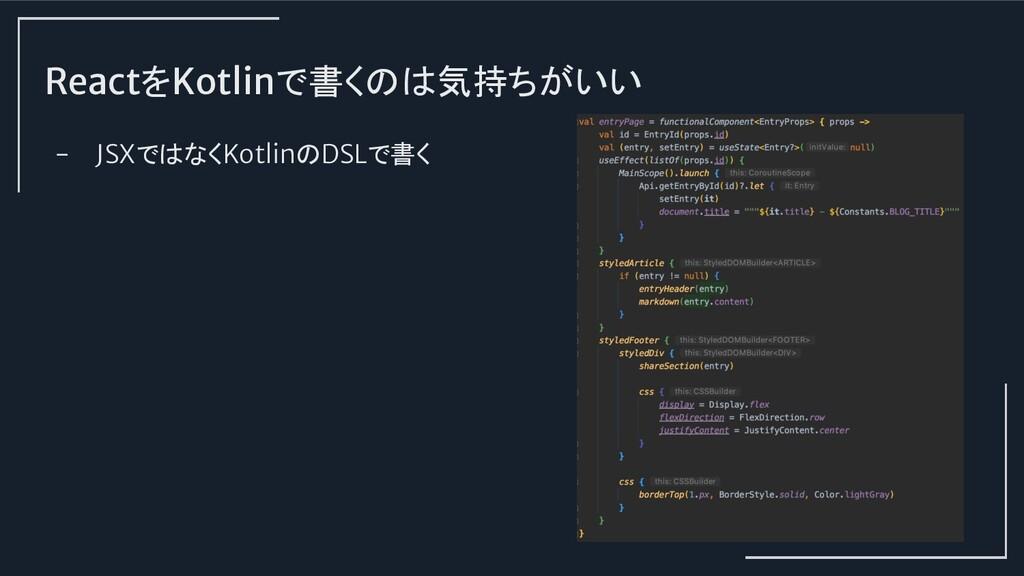 ReactをKotlinで書くのは気持ちがいい - JSXではなくKotlinのDSLで書く