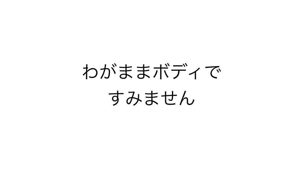 Θ͕··ϘσΟͰ ͢Έ·ͤΜ