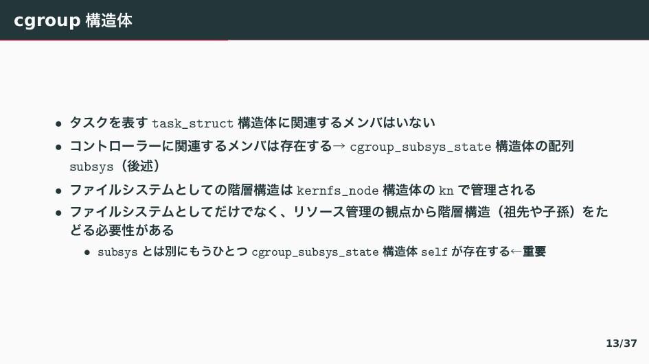 cgroup ߏମ • のとぜぇද『 task_struct ߏମ〠ؔ࿈『ゐアみ〤⿶〟⿶...