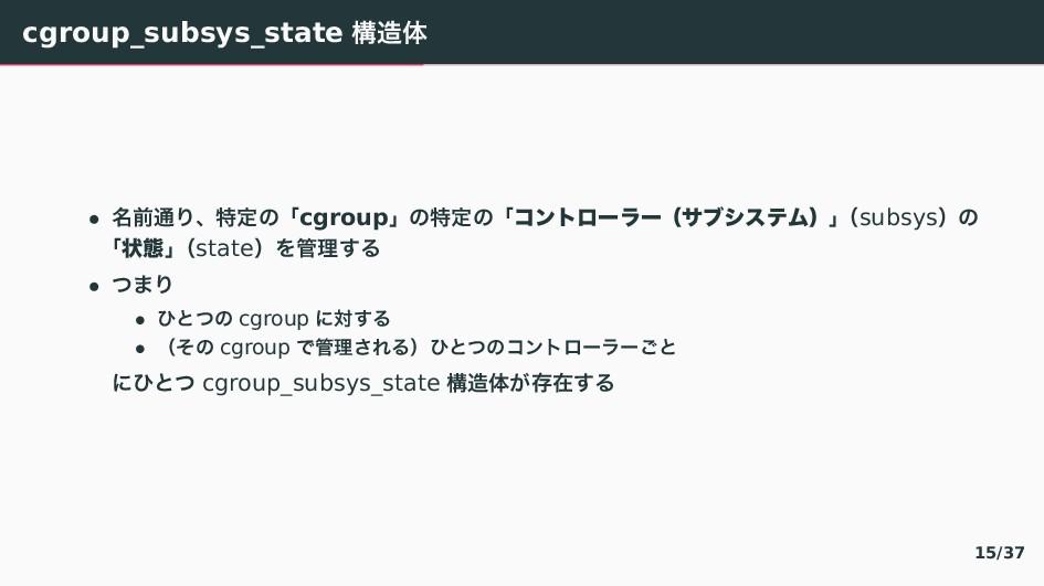 cgroup_subsys_state ߏମ • ໊લ௨〿ɺಛఆ〣ʮcgroupʯ〣ಛఆ〣ʮ...