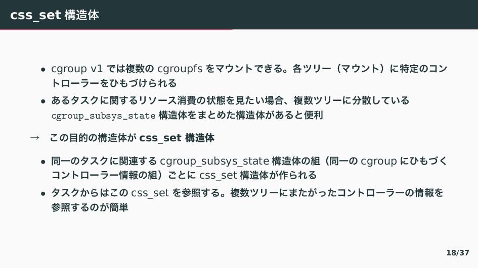 css_set ߏମ • cgroup v1 〜〤ෳ〣 cgroupfs ぇろげアぷ〜 ...